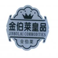 金伯莱皇品;JINBOLAI COMMODITIES