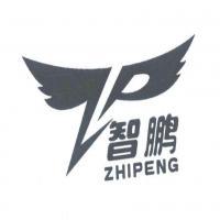 智鹏;ZP