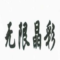 杭州建筑晶彩无限景观设计室内设计年鉴