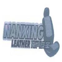 南兴皮革;NANXING LEATHER