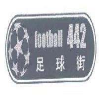 足球街 FOOTBALL 442
