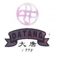 大唐 1998