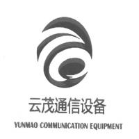 云茂通信设备 YUNMAO COMMUNICATION EQUIPMENT