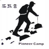拓路者 PIONEER CAMP