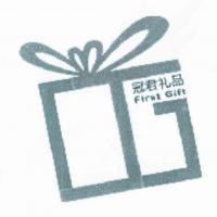 冠君禮品 FIRST GIFT