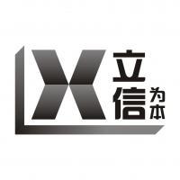 立信為本 LX