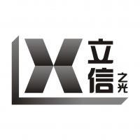 立信之光 LX