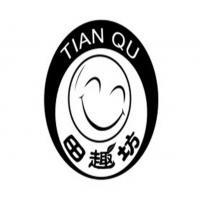 田趣坊 TIAN QU