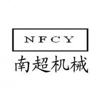南超机械 NFCY