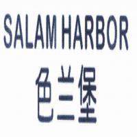 色蘭堡 SALAM HARBOR